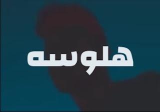كلمات اغنيه هلوسه عمار حسني halwasah ammar hosny