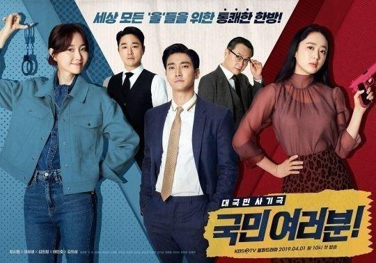 Choi Siwon'un 'My Fellow Citizens' geri dönüşü soğuk tepkiler aldı