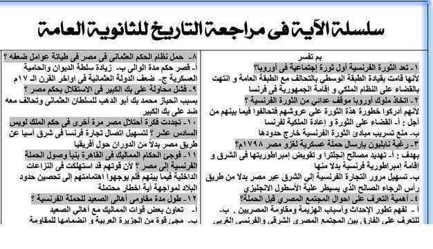 مراجعة الباب الأول تاريخ للثانوية العامة 2020 أ/ اية طارق
