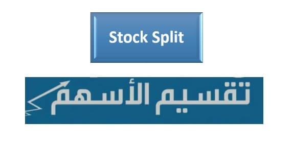 ما هو التقسيم العكسي للأسهم في البورصة؟