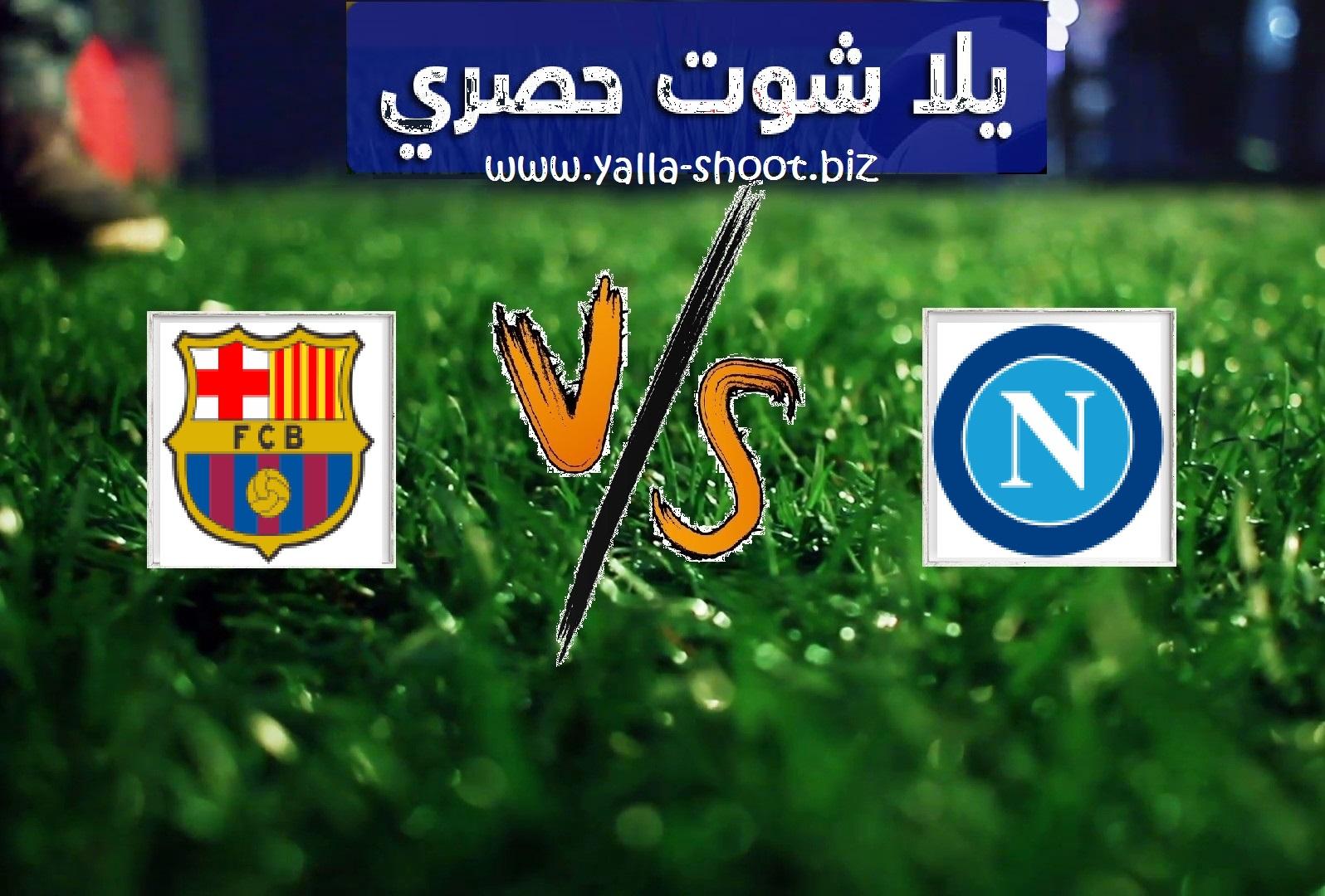نتيجة مباراة برشلونة ونابولي بتاريخ 25-02-2020 دوري أبطال أوروبا