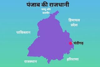 पंजाब की राजधानी क्या है - capital of punjab in hindi
