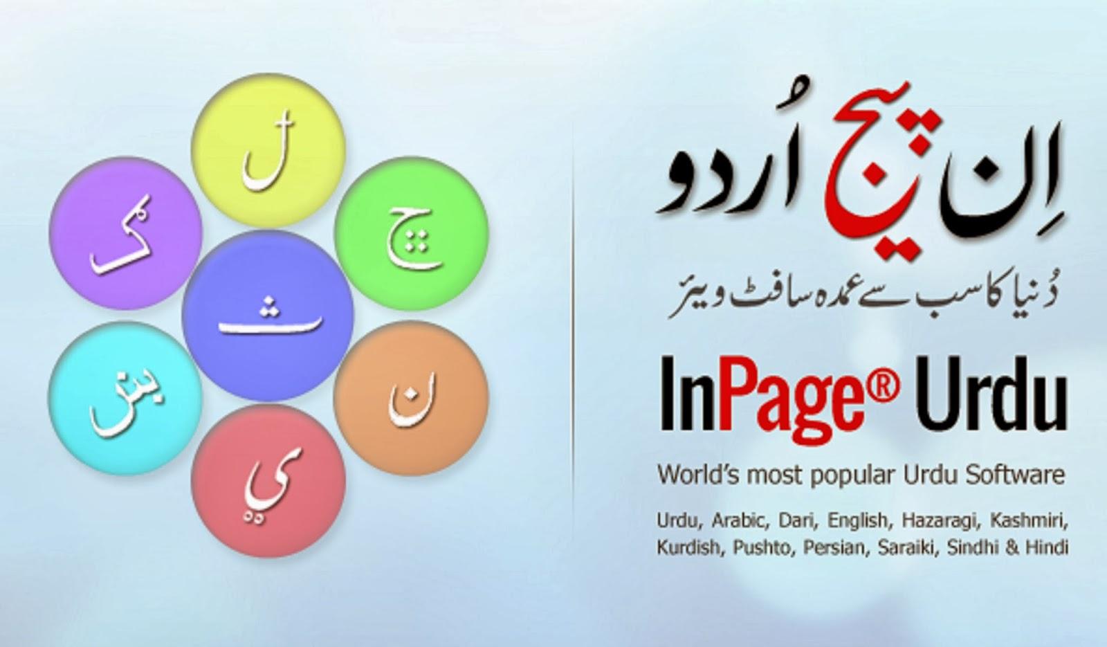Quran Publishing System 3 20 | اردو سافٹ وئیرز