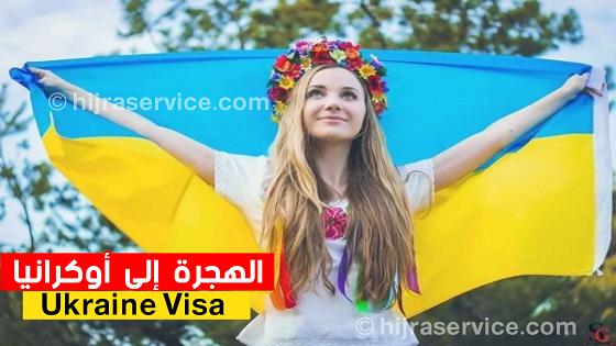 خطوات السفر الى اوكرانيا والهجرة والحصول على الاقامة الدائمة -
