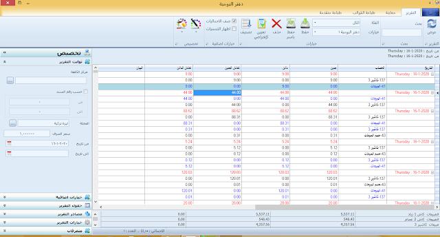دورة شرح برنامج xtra للمحاسبة والمستودعات- تقرير دفتر اليومية-28