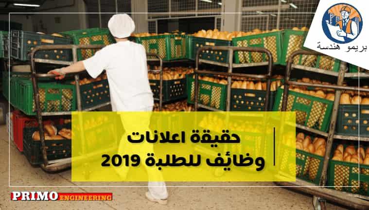 مصنع مخبوزات العبور بمدينة السادات