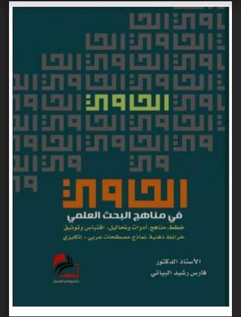تحميل كتاب رشيد زرواتي pdf