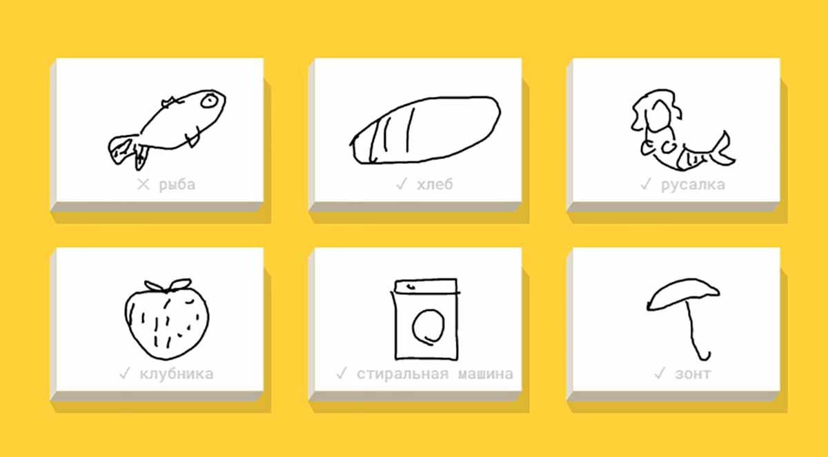 Google Quick Draw - рисуем вместе с Google
