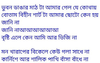 Monkharaper Bikele Lyrics