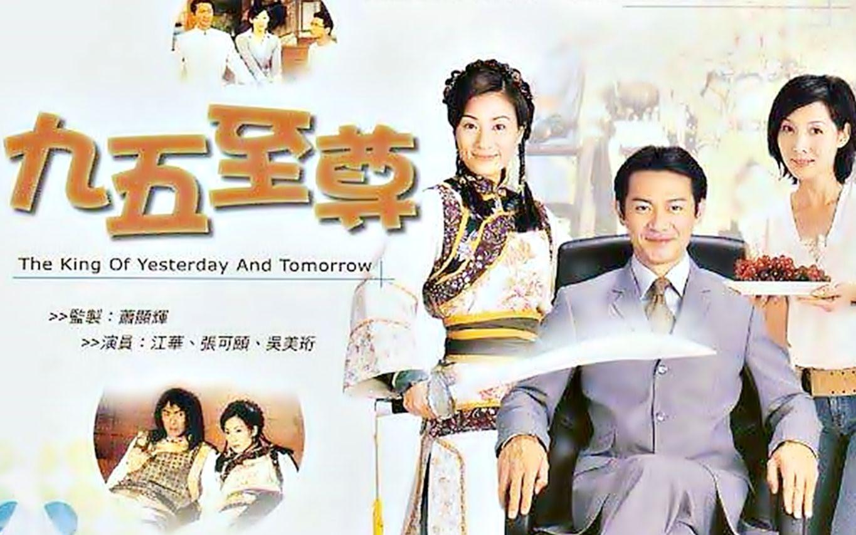 Phim quá khứ và hiện tại Hong Kong