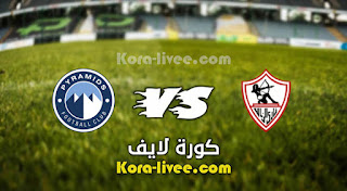 مشاهدة مباراة الزمالك وبيراميدز بث مباشر كورة لايف 2-5-2021 في الدوري المصري