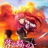 Descarga Rakudai Kishi no Cavalry Novelas Ligeras 06/?? PDF Mediafire