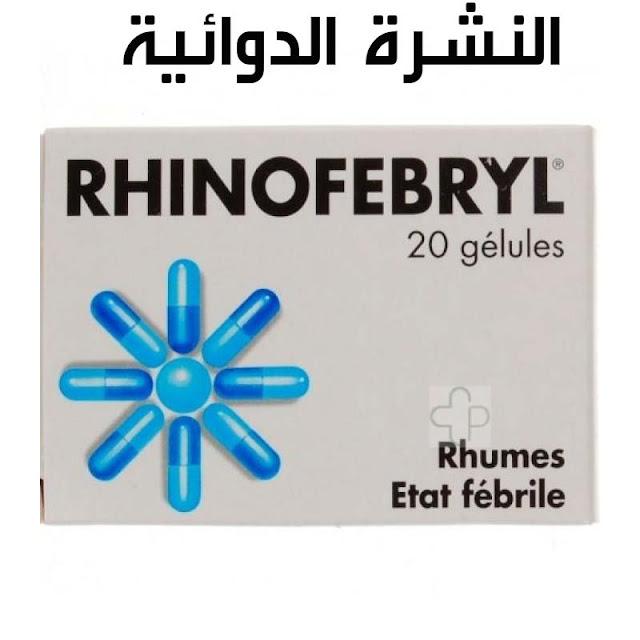 دواء رينوفيبرال rhinofebral