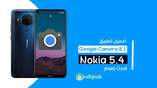 تحميل افضل نسخة جوجل كاميرا 8.1 لهاتف نوكيا 5.4 | Google Camera for Nokia 5.4