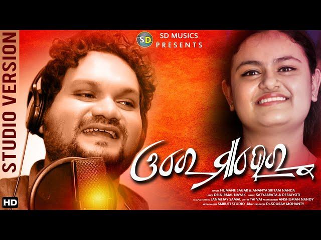 Ore Maheru Human Sagar Ananya  Odia Songs Download