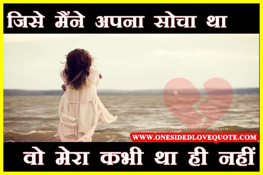Heart-broken Quotes in Hindi