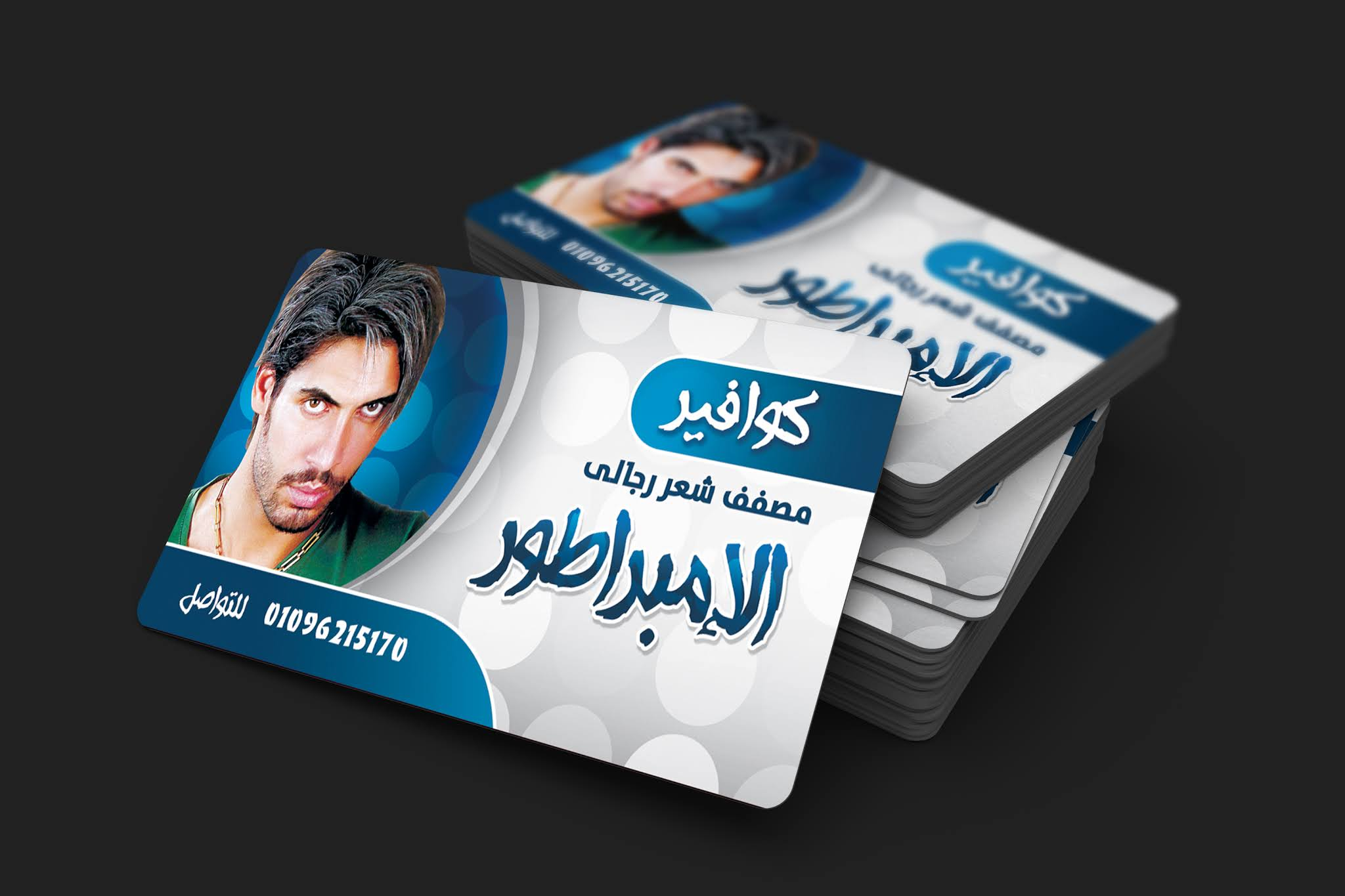 Download Free PSD Business Card Free Business Card Ice Cream Shaving and Hairdressing Business Card
