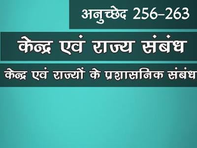 केन्द्र राज्य प्रशासनिक सम्बन्ध |Central State Administrative Relations in Hindi