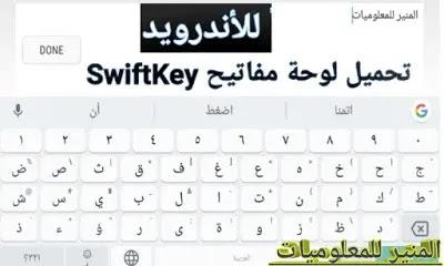 تحميل لوحة مفاتيح SwiftKey