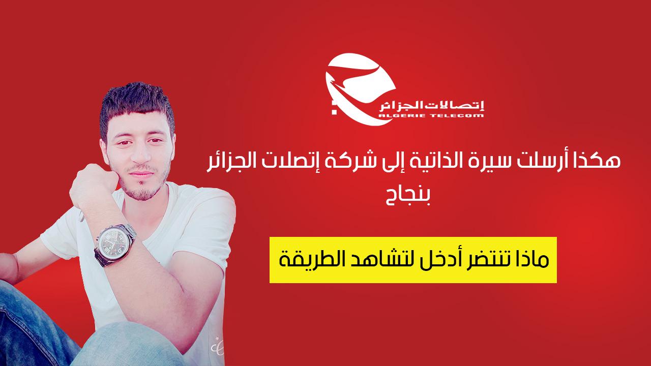 Déposer Votre CV En Ligne chez Algérie Tele| أرسل سيرتك