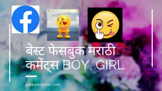 मराठी फेसबुक कमेंट्स | FB Funny Comments in Marathi For Boy, Girl