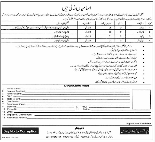 National Institute of Labour Administration Training (NILAT) Jobs 2019 Labour & Human Resource Department Sindh Support Staff Latest