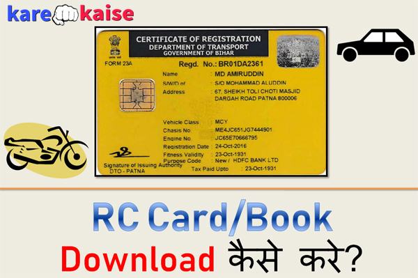 rc-book-online-download-kaise-kare