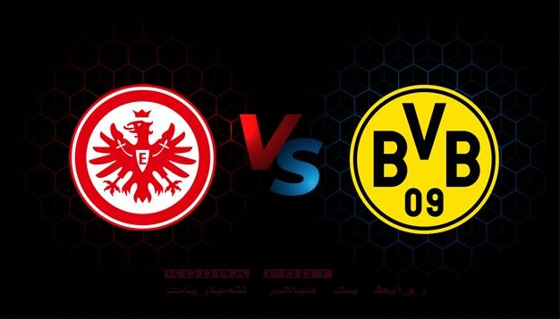 موعد بث مباشر مباراة بوروسيا دورتموند ضد آينتراخت فرانكفورت اليوم.