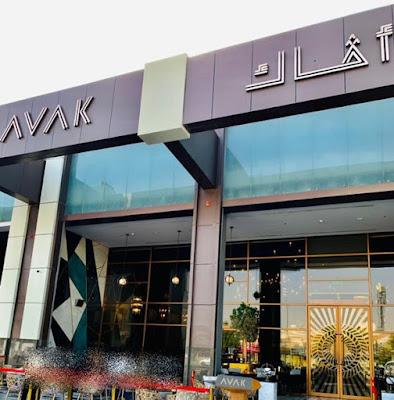 مطاعم افاك AVAK الرياض | المنيو الجديد واوقات العمل ورقم الهاتف