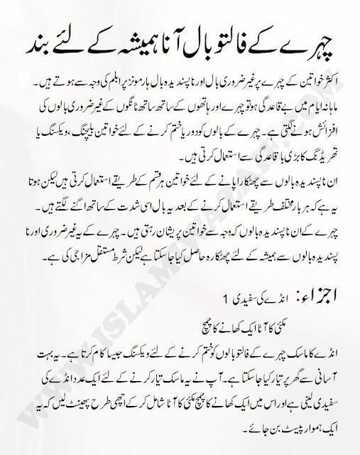 unwanted hair removal home remedies in urdu