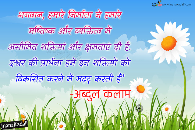 abdul kalam hindi quotes, best hindi abdul kalam satisfying success sayings, youth inspirational quotes by kalam