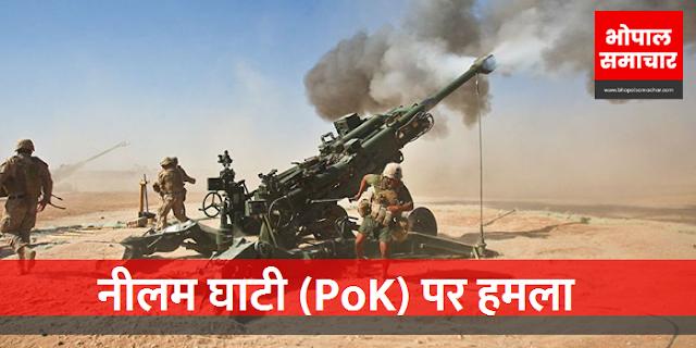 PoK नीलम घाटी पर भारतीय सेना का हमला, 5 मारे, इलाका तबाह