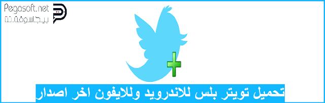 تحميل برنامج تويتر بلس للاندرويد وللايفون