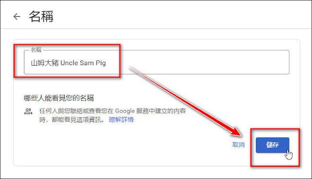 如何修改【YouTube 頻道名稱】以及【YouTube自訂網址】?