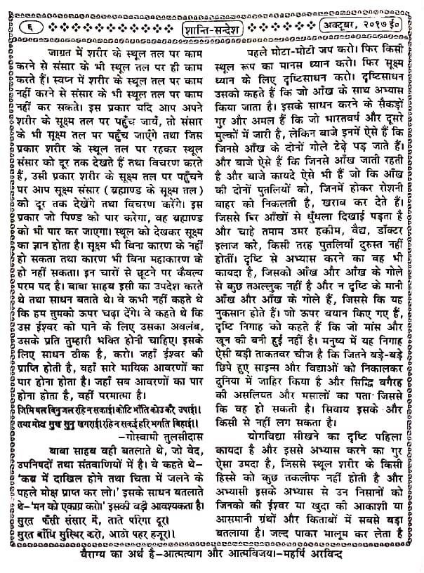S09, (क) Story of greedy king and self-supporting life. बाबा देवी साहब के संस्मरण। सत्संग और मोक्ष प्रवचन चित्र 4