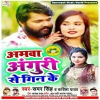Aamwa Anguri Se Gin Ke (Samar Singh) new bhojpuri mp3