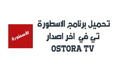 تحميل برنامج الاسطورة تي في للاندرويد اخر اصدارostora tv 2021