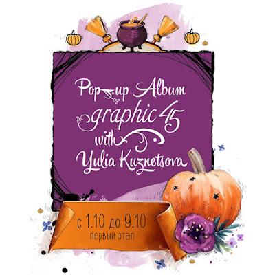 СП  Pop-Up альбом G45 с Юлией Кузнецовой