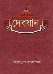 Devjan by Bibhutibhushan Bandopadhy ebook