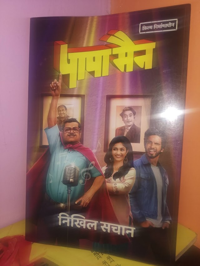 Review of the book Papaman written by Nikhil Sachan.