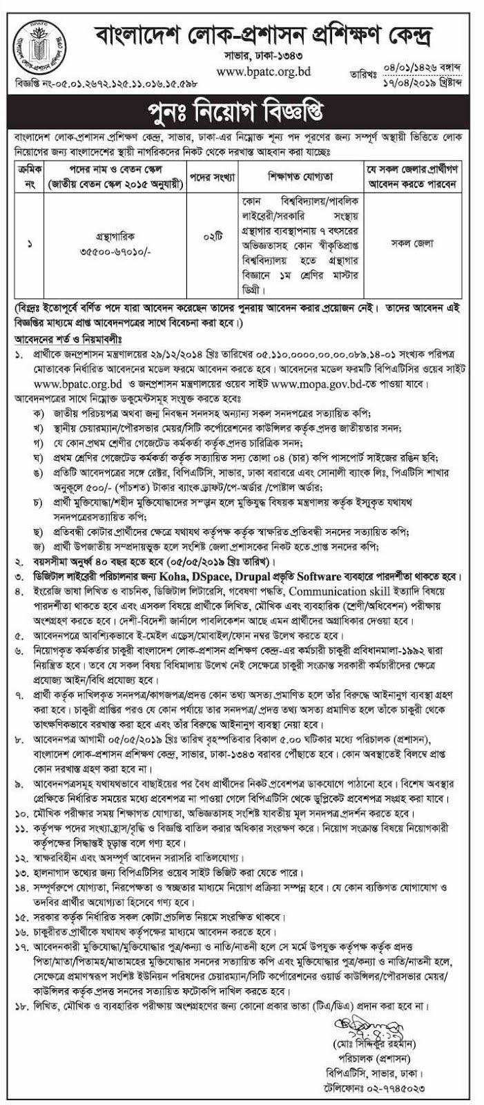 Bangladesh Public Administration Training Centre (BPATC) job circular