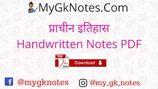 Ancient History ( प्राचीन इतिहास ) Handwritten Notes PDF in Hindi