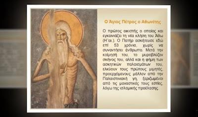 Ο όσιος Πέτρος ο Αθωνίτης