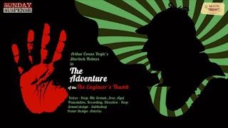 Sunday Suspense Download MP3  | Sherlock Holmes | The Adventure of The Engineer's Thumb | Arthur Conan Doyle