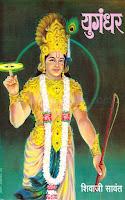 Yugandhar Book in Marathi PDF