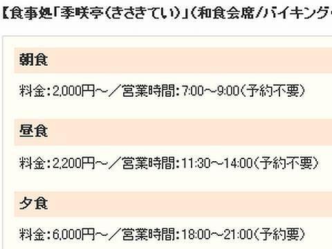 HP情報3 下呂温泉 和みの畳風呂物語の宿 小川屋 季咲亭
