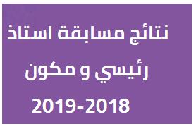 نتائج مسابقة استاذ رئيسي و استاذ مكون 2018-2019