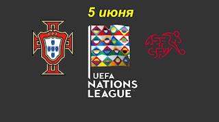 Португалия - Швейцария: смотреть онлайн 5 июня 2019 трансляция матча