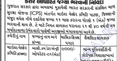 ICPS Patan Recruitment for Assistant cum Data Entry