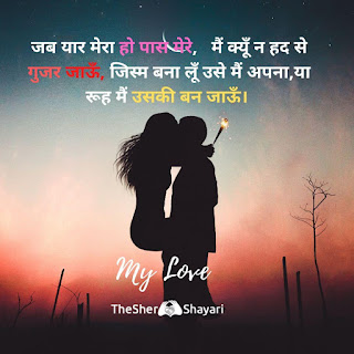 i love sms in hindi